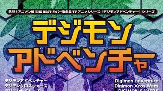 Kyo Kimura - Fire!! (''Digimon Frontier OP'')