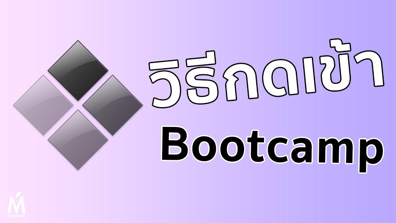 macbook pro bootcamp boot to mac