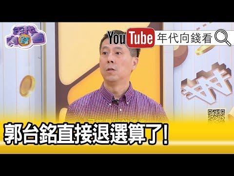 精華片段》汪浩:要嘛郭台銘退選?!要嘛朱立倫退選?!【年代向錢看】20190711
