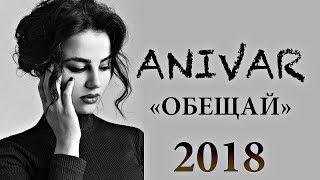 ПРЕМЬЕРА 2018! ANIVAR  - Обещай ♥♥♥