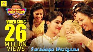 Kattappanayile Ritwik Roshan Official Song 2016  Parudaya Mariyame  Vishnu Unnikrishnan