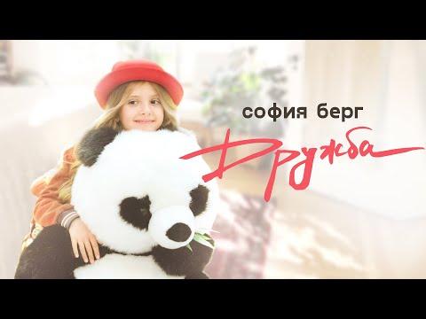 Смотреть клип София Берг - Дружба