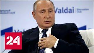 Путин рассказал, что охрана съела переданный ему сыр и 'проверила' вино - Россия 24