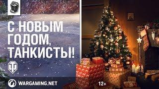 С Новым годом, танкисты!