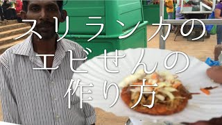 スリランカのエビせんの作り方 / Isso Vadai thumbnail