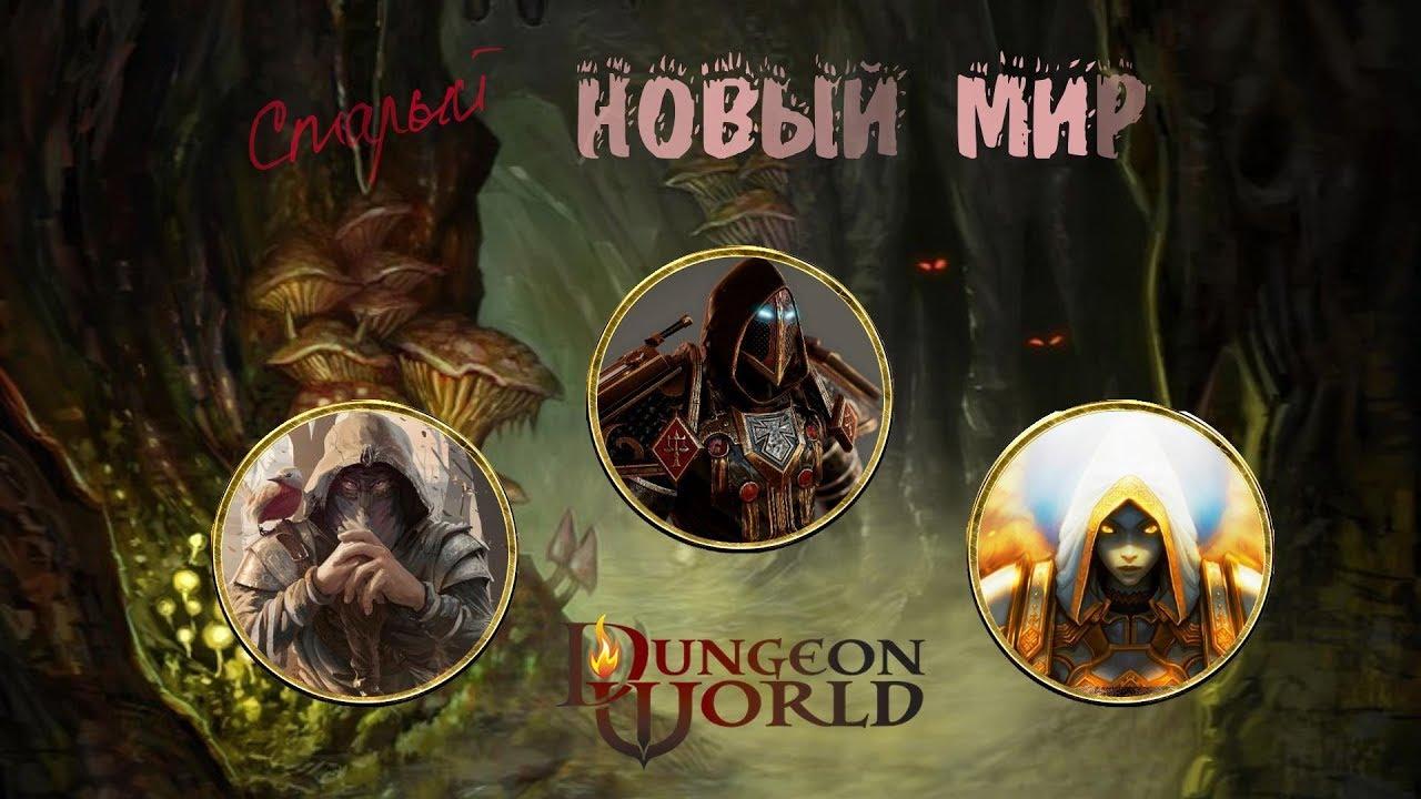 Старый Новый Мир  Dungeon World  Сессия 2