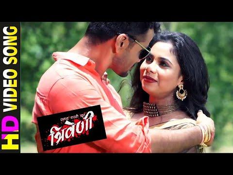 Aakhi Ma Mai Rakhe Havav - आख म मै रख हवव || Triveni || CG Movie Song