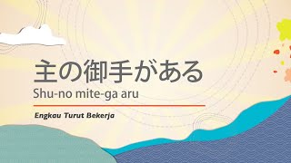 主の御手がある/Shu-no Mite-ga Aru/Engkau Turut Bekerja(Official Lyrics)-JPCC Worship x Live Church Worship
