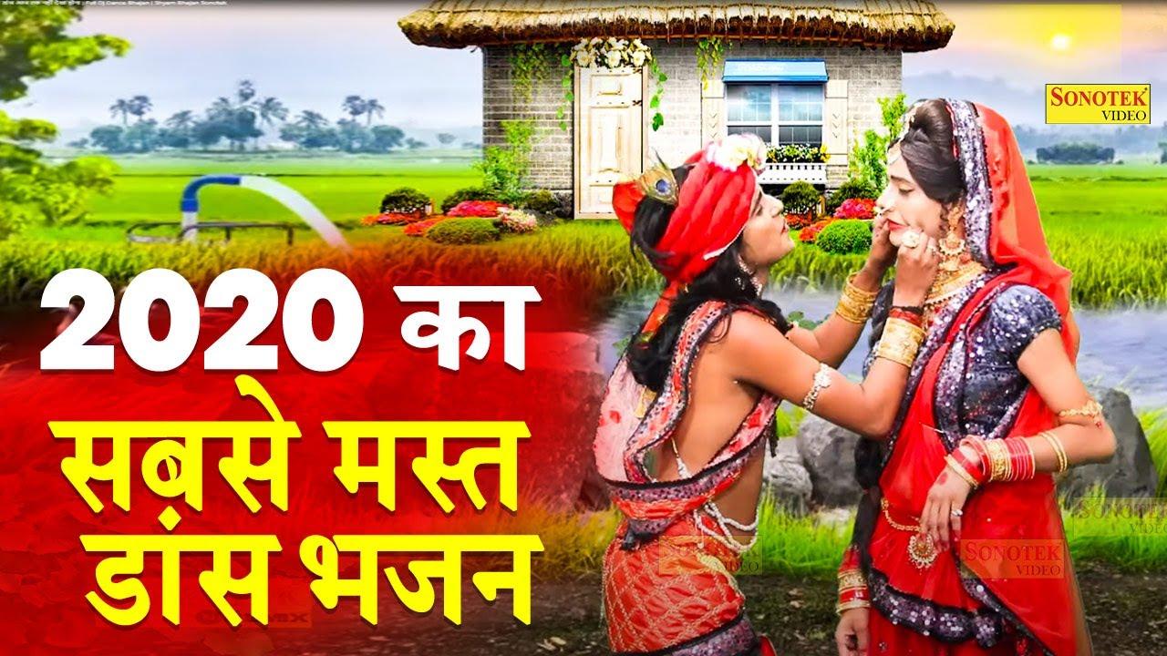 2021 राधा कृष्णा का ऐसा डांस आज तक नहीं देखा होगा | Full Dj Dance Bhajan | Shyam Bhajan Sonotek