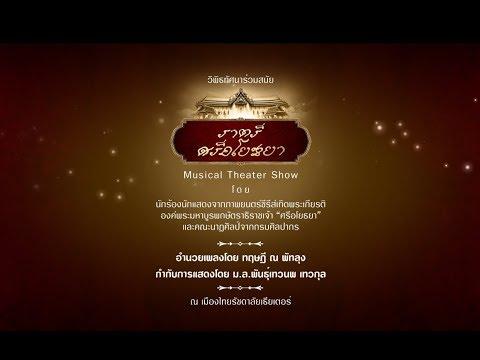 การแสดงวิพิธทัศนาร่วมสมัย ราตรีศรีอโยธยา Musical Theater Show