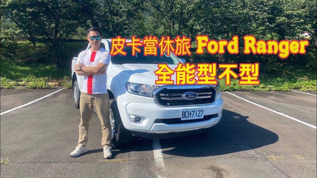 福特Ford Ranger 皮卡當休旅 全能型不型