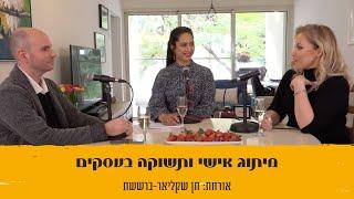 פודקאסט פגישת עסקים   פרק 5 מיתוג אישי ותשוקה בעסקים