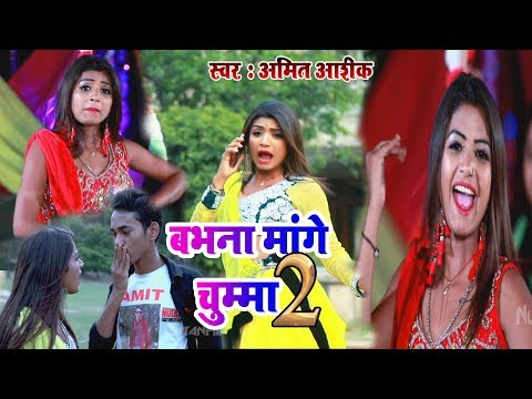 Amit Aashiq का 2019 का सबसे हिट सांग - Babhna Mange Chumma 2 - Bhojpuriya Masti