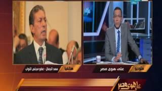 على هوى مصر | النائب سعد الجمال يوضح سبب المخاوف من أهل النوبة