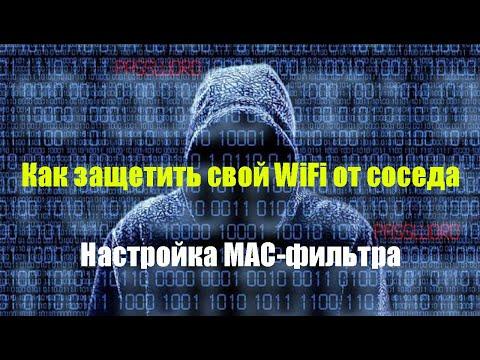 Вопрос: Как отключить фильтрацию MAC адресов?
