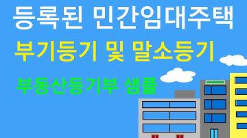 등록된 민간임대주택의 부기등기 및 말소등기 (부동산등기부 샘플 보기)