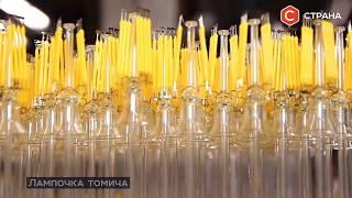 Лампочка томича | Технологии | Телеканал «Страна»