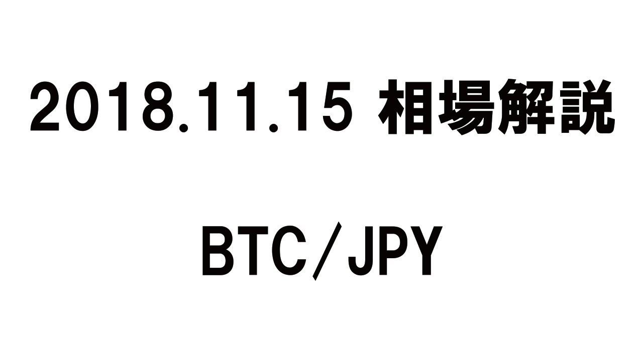 【暗号通貨】2018 11 15の相場解説