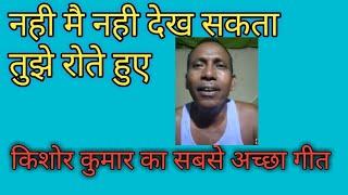 Nahi me nahi dekh sakta tujhe rote huwe💯 Kishore Kumar hit👊 song🎶🎤