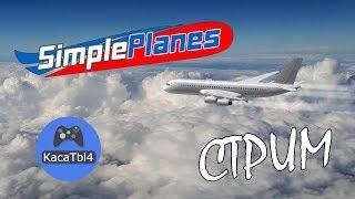 SimplePlanes - A320, B-17, Су-122 и другие работы подписчиков