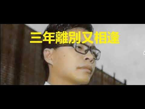 三年離別又相逢 By 黄清元