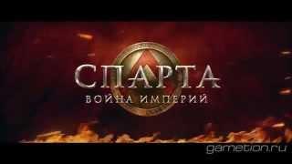 Спарта Война империй Трейлер от Gametion.Ru
