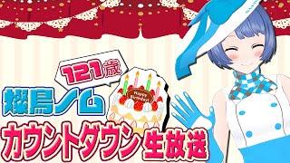 【#燦鳥ノム生誕祭】121歳カウントダウン生放送【みんなといっしょに迎えたい】