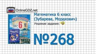 Задание № 268 - Математика 6 класс (Зубарева, Мордкович)