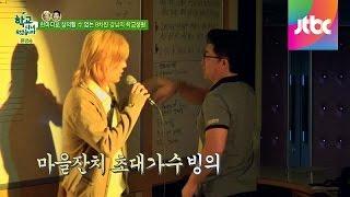 힙합 아이돌 강남의 애창곡 '사랑은 아무나 하나'♪ 학교 다녀오겠습니다 11회