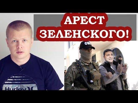 shaposhnikov news: Зеленский погорел на взятке! Разоблачение президента Украины