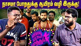 Pallu Padama Paathuka director Vijay Varadharaj - 03-03-2020 Tamil Cinema News