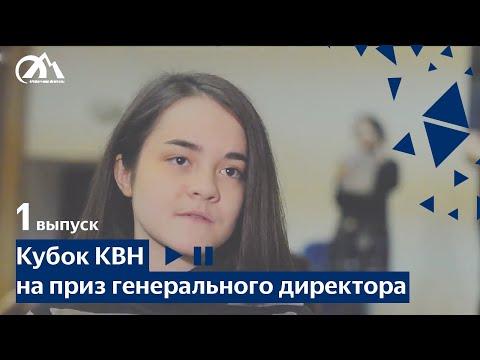 """КВН на приз генерального директора АО """"Оренбургские минералы"""" \ 1 выпуск"""