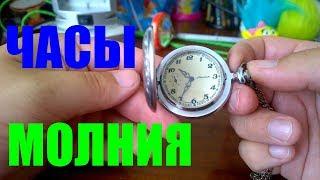 Карманные Часы МОЛНИЯ.Сделано в СССР.