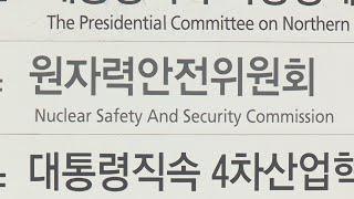 """""""황토 패드·여성속옷서 라돈""""…원안위…"""