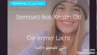 Download Video أغاني ألماني لتعليم اللغة/ الأغنية الألمانية الذي يبحث عنها الجميع MP3 3GP MP4