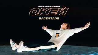 Тима Белорусских - Окей (BACKSTAGE)