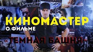 КИНОМАСТЕР о фильме