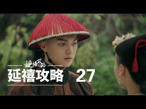 延禧攻略 27 | Story Of Yanxi Palace 27(秦岚、聂远、佘诗曼、吴谨言等主演)