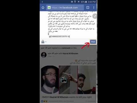 How to write blue text on mobile in Fb and link all text as profile, page pashto tutorial