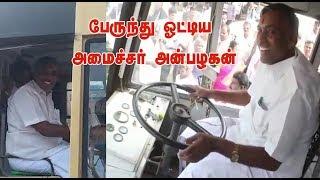 பேருந்து ஓட்டிய அமைச்சர் அன்பழகன்...Admk Minister K. P. Anbalagan Drives a Goverment Bus  |STV
