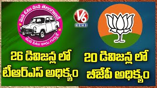 GHMC Election Results 2020 : TRS Lead With 26, BJP With 20 | V6 News