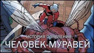 [ORIGIN] Появление: Человек-Муравей (Хэнк Пим) / Ant-Man