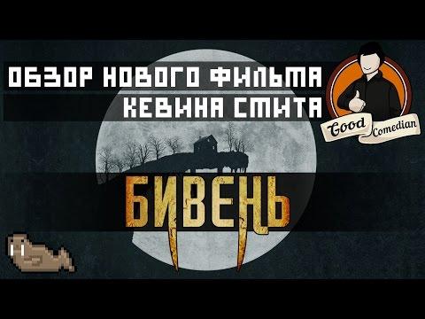 [GoodComedian] - БИВЕНЬ (TUSK)