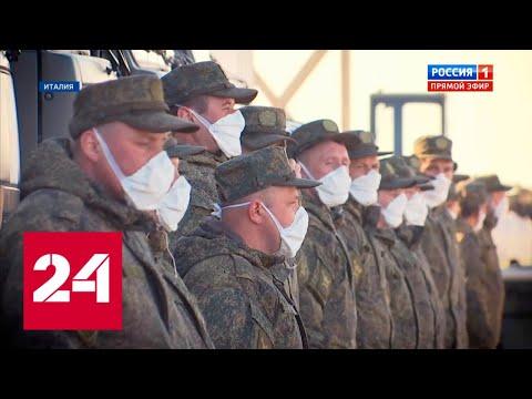 Помощь от COVID-19 на марше: российские вирусологи прибыли в Бергамо. 60 минут от 26.03.20