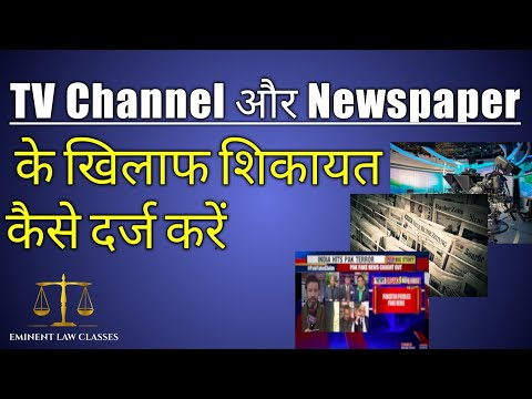 How To File Complaint Against TV Channels And Newspaper