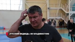 Олег Тактаров провёл боевой мастер-класс во Владивостоке