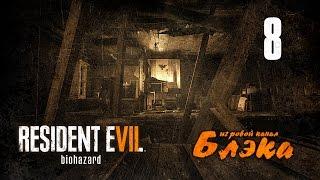 СЖЕЧЬ ЭТО НАПАЛМОМ! ● Resident Evil 7 #8 [PS4 Pro]