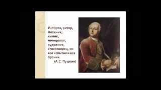 """Мой фильм: """"Мозаика Ломоносова"""""""