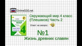 Задание 1 Жизнь древних славян - Окружающий мир 4 класс (Плешаков А.А.) 2 часть