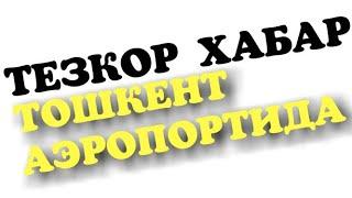 ТОШКЕНТ АЭРОПОРТИДА ...